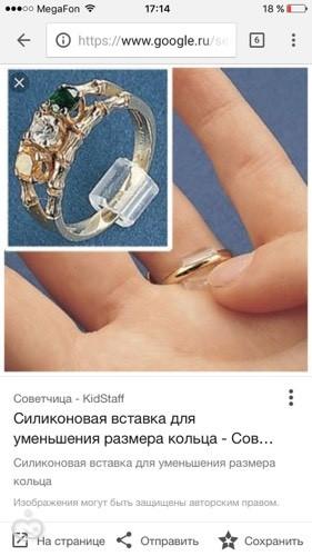 Вставка для уменьшения размера кольца купить