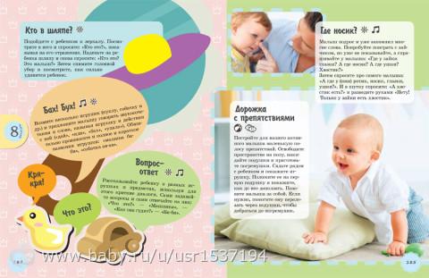 8 месяц развития ребенка