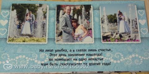 Наша свадебная фотокнига)))