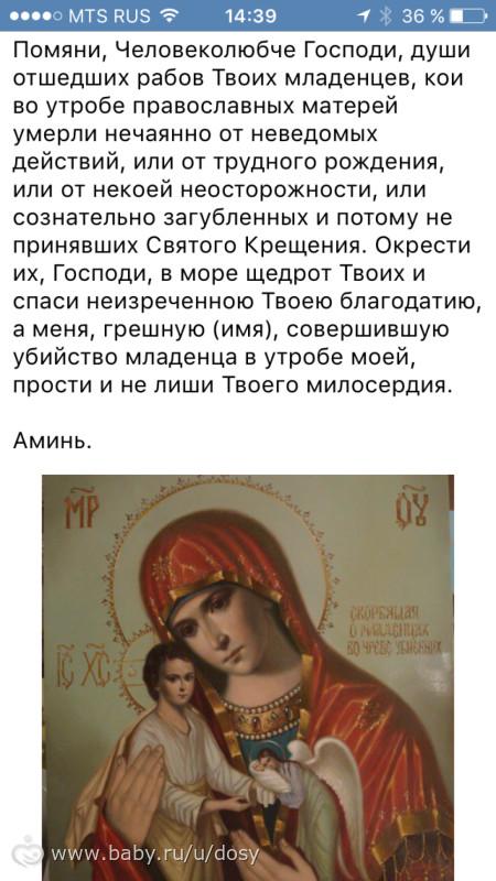 свои молитва жінки яка в утробі убила младенца день