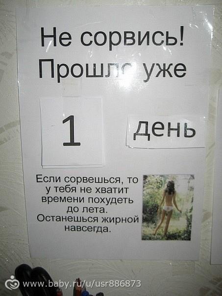 похудение на 3 ru за 2 недели