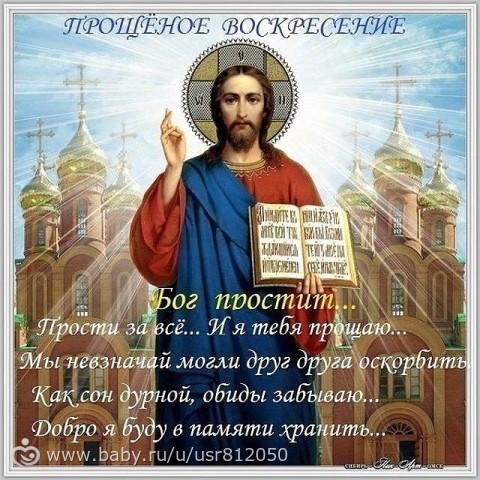 что принято отвечать в прощенное воскресенье России
