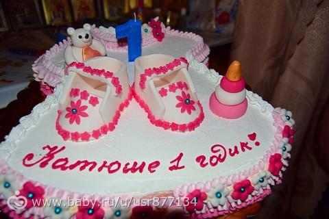 поздравление с днем рождения 1 годик катюшке